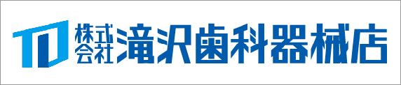 株式会社滝沢歯科器械店